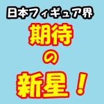 【宇野昌磨】浅田真央に人生を!?身長が小さくかわいい男子フィギュア界が誇るイケメンの素顔はこちら!