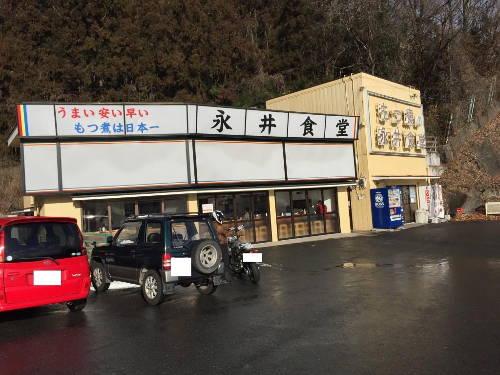 永井食堂1