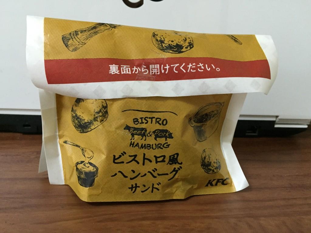 ビストロ風ハンバーグサンド1