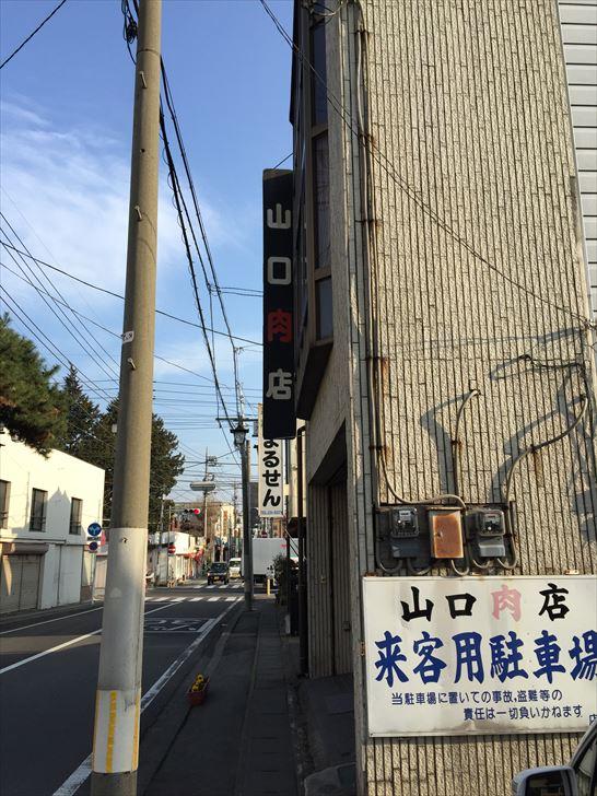 山口精肉店1_R