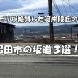 榛名坂3_R_R