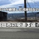 タモリが絶賛した河岸段丘の街・沼田市の坂道3選!【散策時の画像複数アリ/歩いてみた】