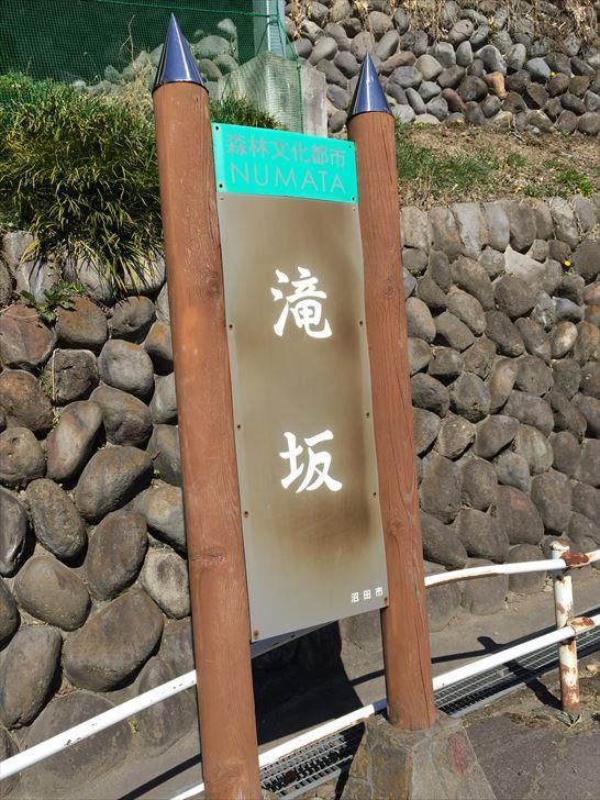 瀧坂5_R