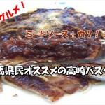 【シャンゴ風スパゲッティ】群馬県民オススメの高崎パスタ!B級グルメと言えばコレ!