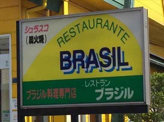 ブラジルアイキャッチ2_R