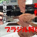 群馬県大泉町:ブラジル料理専門店「ブラジル」|シュラスコが規格外過ぎる件【ドラマ『孤独のグルメ』聖地巡礼記】