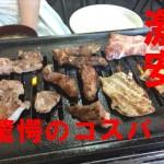 【前橋B級グルメ】隠れ家的激安焼き肉店「大川食堂」の豚ロース定食のコスパが良すぎる件!