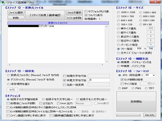 オリジナルステッカー自作100円パソコン8_R