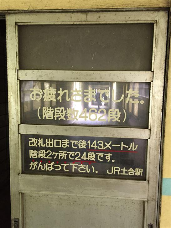 土合駅モグラ駅26_R