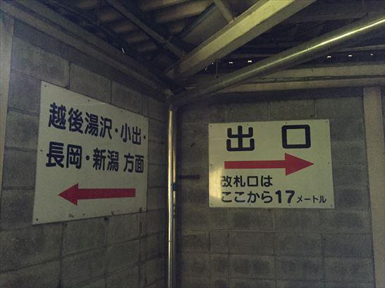 土合駅モグラ駅30_R