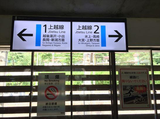 土合駅モグラ駅32_R