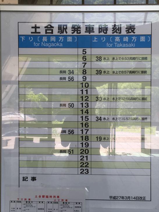 土合駅モグラ駅43_R