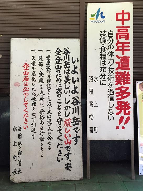 土合駅モグラ駅44_R