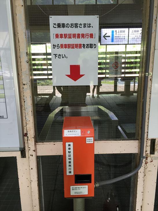 土合駅モグラ駅45_R