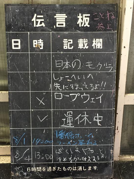 土合駅モグラ駅48_R
