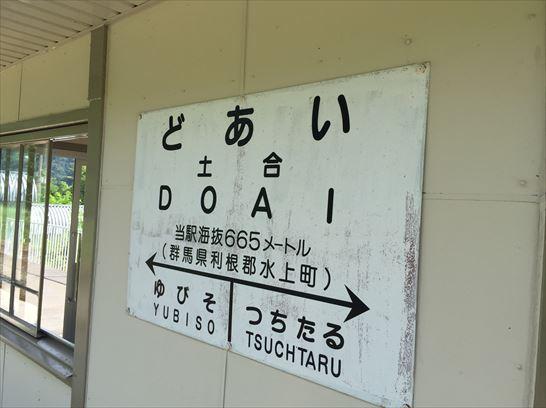 土合駅モグラ駅49_R