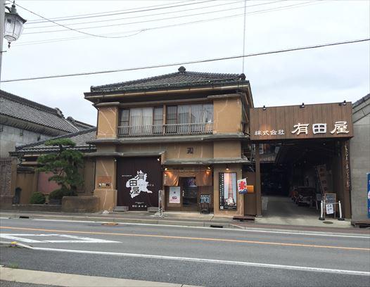 群馬安中日本初の醤油専門店有田屋1_R