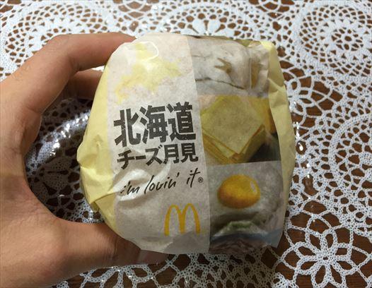 マック北海道チーズ月見感想1_R