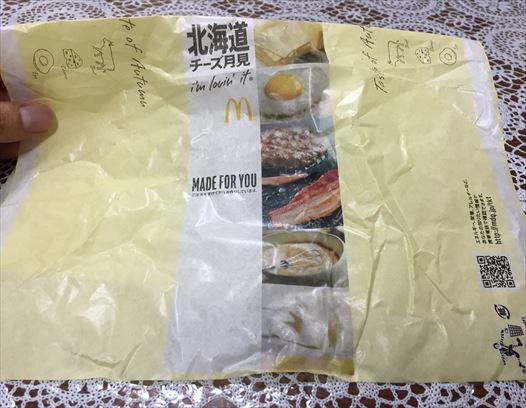 マック北海道チーズ月見感想6_R
