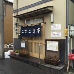 【とんかつ】群馬県渋川市でデカ盛り攻めるならニコニコ亭のソースカツ丼が安いウマいオススメ!