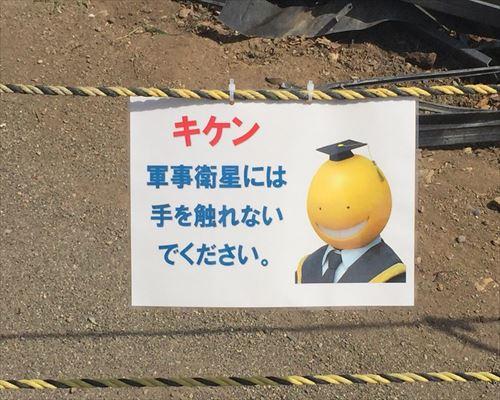 映画暗殺教室ロケ地聖地巡礼4_R