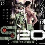 【Novel 0/感想】『S20/戦後トウキョウ退魔録』レビュー!大人の男性(オタク)向けライトノベル!