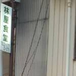 【群馬県渋川市・グルメ】激安激ウマ店「林屋食堂」観光客にオススメ!カツカレーが絶品!雰囲気は昭和の大衆食堂のソレ!めっちゃノスタルジー