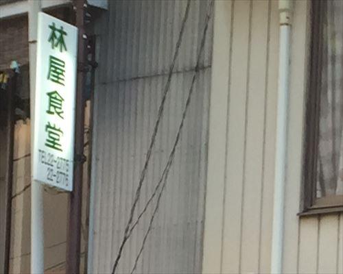 林屋食堂8_R