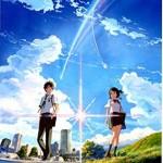 2016年アニメ映画オススメNO.1『君の名は。』(新海誠監督作)感想:一部ネタバレあり、見どころなんかも少々