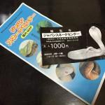 【ジャパンスネークセンター食堂】珍味・蛇(マムシ)料理を食す!!(群馬県太田市)|人生初爬虫類(笑)