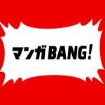 「マンガBANG!」の使い方!スマホで暇つぶしならコレ。おすすめの無料漫画アプリ!