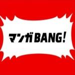 「マンガBANG!」の使い方:SPメダルの貯め方/1日に複数回無料購読時間を回復させる方法