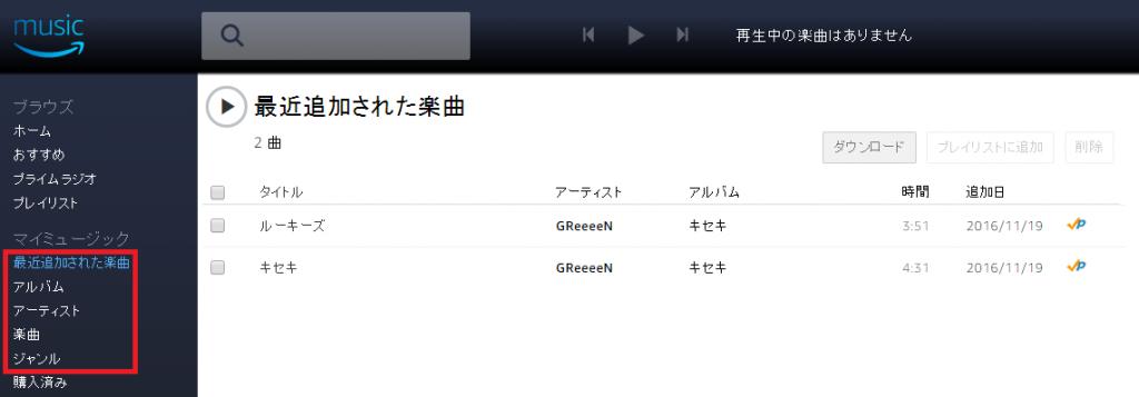 primemusic10