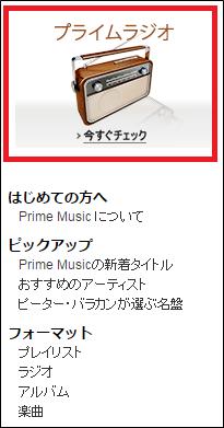 primemusic19