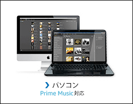primemusic24