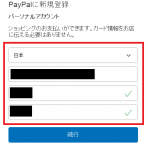 paypal4-1